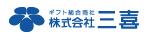 三喜_ロゴ